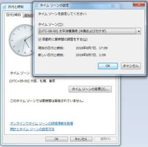 Windows 7の「日付と時刻」画面。サマータイム実施国では「自動的に夏時間の調整をする」というチェックボックスが出る(出所:日本マイクロソフト)
