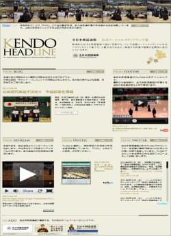 全日本剣道連盟の公式ソーシャルメディアリンク集。運営・管理を行っている公式アカウントが明示されている