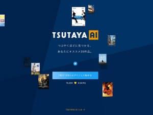 TSUTAYA AIのサービス画面(出所:TSUTAYA)