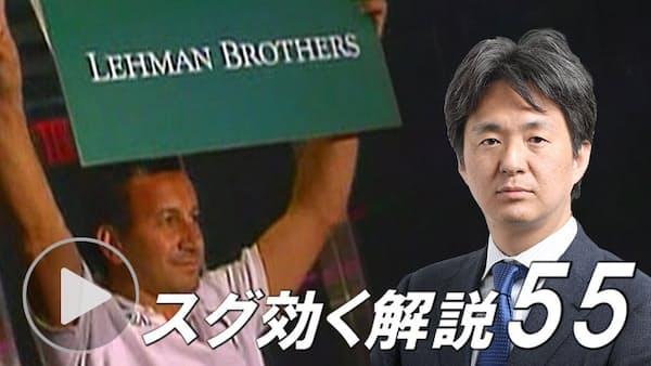 リーマン危機10年、日本株は魅力的?