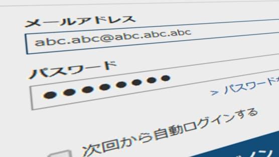 記号は不要 推奨するパスワード、方針転換の理由