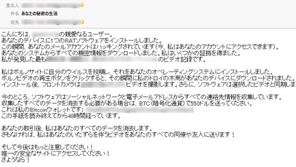 日本語脅迫メール、ポルノサイト見たと仮想通貨要求