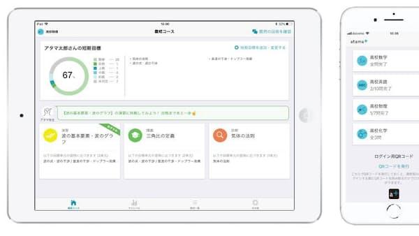 atama plus、AIで生徒一人ひとりに宿題生成アプリ