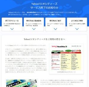 Yahoo!ジオシティーズのサービス終了お知らせページ(出所:ヤフー)