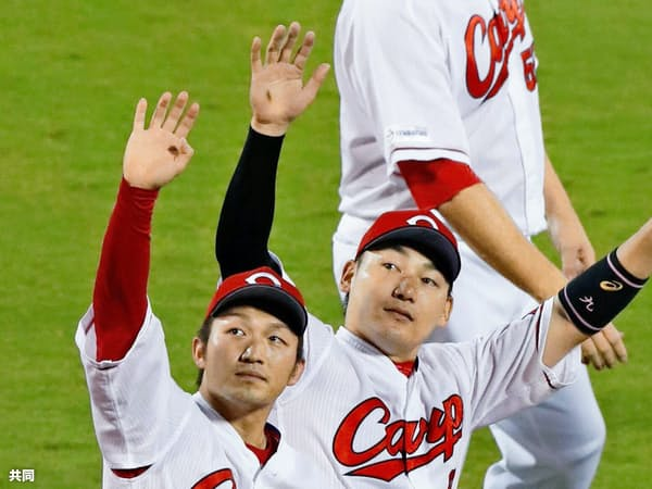リーグ3連覇を果たし、ファンに手を振る鈴木(左)と丸。広島のドラフト戦略の成功例だ=共同