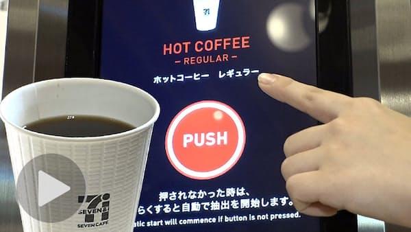 セブンコーヒーに新型機 容器で種類を自動判断
