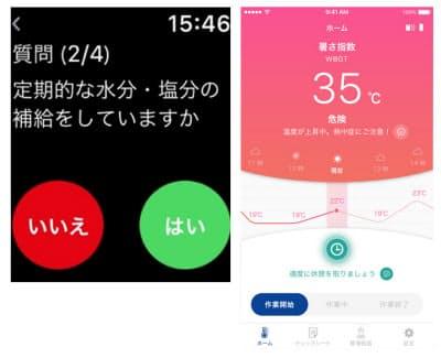 熱中症対策アプリのApple Watch画面(左)とiPhone画面(右)(出所:高砂熱学工業)