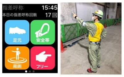 指差呼称アプリのApple Watch画面(左)と指差呼称を実施する様子(右)(出所:高砂熱学工業)