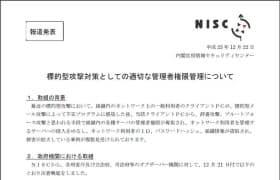 内閣官房情報セキュリティセンター(NISC)の情報