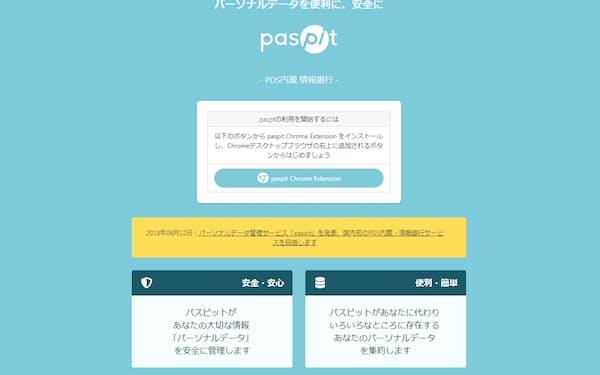 情報銀行ベンチャーのDataSignは2018年9月からPDS(パーソナル・データ・ストア)内蔵のパスワード管理サービス「paspit」の提供を始めた