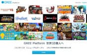 GREE Platform特別サイト