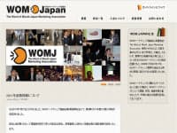 「WOMマーケティング協議会」は口コミマーケティングのガイドラインを設けた