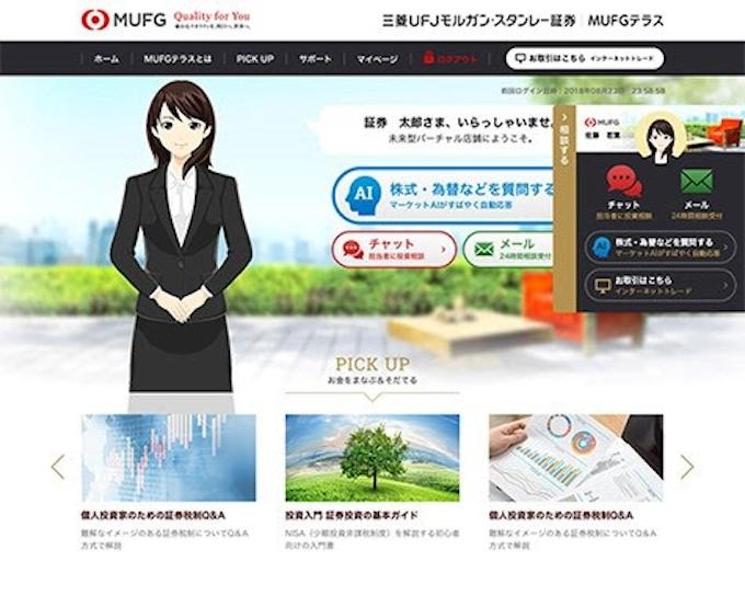 Ufj ログイン 三菱 証券
