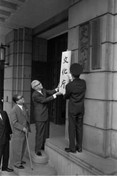 文化庁の看板を掲げる灘尾文相=朝日新聞社提供