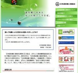 日本遊技機工業組合の公式ページ