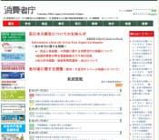消費者庁ホームページ