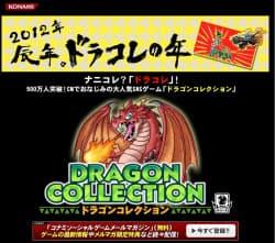 「ドラゴンコレクション」の公式ページ