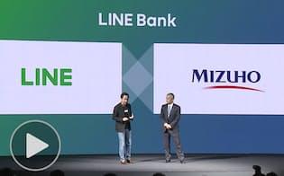 LINE、みずほと銀行設立へ 20年開業めざす