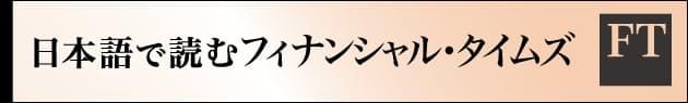 日本語で読むフィナンシャル・タイムズ