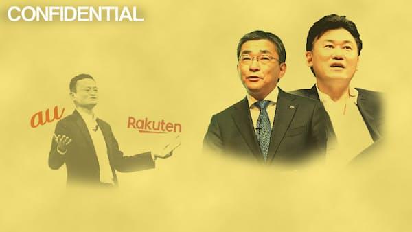 楽天・KDDI提携 「過去と未来」のバーター取引