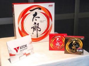ジャストシステムの「ATOK」や「一太郎」の最新版(撮影:山口健太)