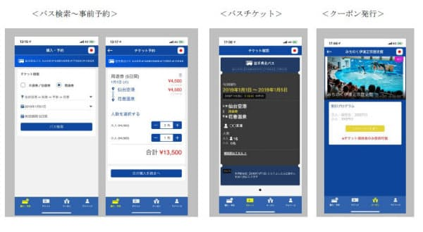 MaaSアプリ「すぐのれ~る」の画面(出所:みちのりホールディングス)