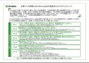 「記事マッチ」実施における「アメーバ」の行動指針とガイドライン(アメーバの媒体資料から)