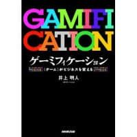 「ゲーミフィケーション」(井上明人著、NHK出版)