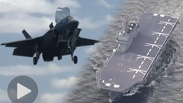 陸海空超え「多次元統合」 防衛大綱を閣議決定