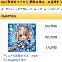 2月1日、「冬姫メイチェリ」という最強のレアカードがヤフーオークションに多数出品された