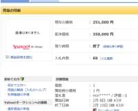 Hさんが出品した冬姫メイチェリのセットは、最高25万1000円で落札された