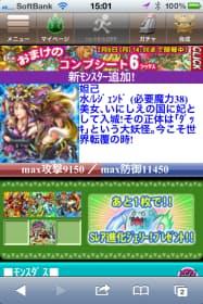 ドラゴンコレクションのコンプガチャの画面。1万円ほどで4枠が埋まったが……