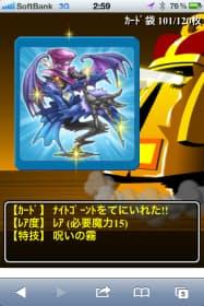 ドラゴンコレクションの課金ガチャを引いた時の画面。コンプ対象カードはなかなか出てこない