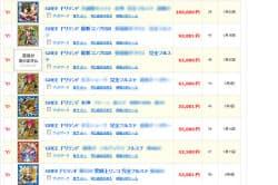 「オークファン」でCさんの出品履歴を検索すると、高値で売れるレアカードがずらりと並ぶ