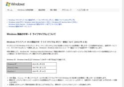 図 マイクロソフトがサポートライフサイクルポリシーの変更について告知したホームページ。延長されたサポート期間が記載されている