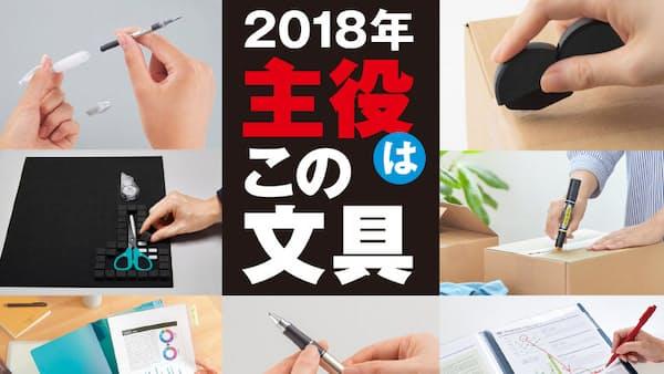 万年筆にカッター 2018は文具バージョンアップの年