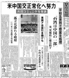 昭和47年(1972年)2月28日付日経朝刊