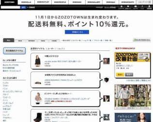 以前の「ZOZOTOWN」は広告を掲載できるスペースをトップページの上部に設けていた