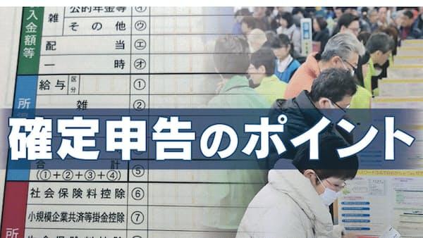 副業、20万円超で申告義務 民泊の宿泊料は雑所得