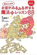 『貯まらん女のお金がみるみる貯まる魔法のレッスン88』(マガジンハウス)