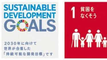 SDGs 関西発の新風 世界の課題解決、万博もバネ