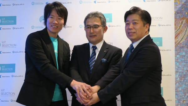 IoTシステムを従量課金、東京センチュリーがECサイト