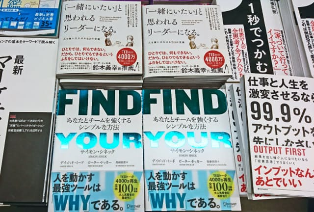 相次いで刊行された2冊を1階のビジネス書コーナーの平台に並べて展示する(八重洲ブックセンター本店)