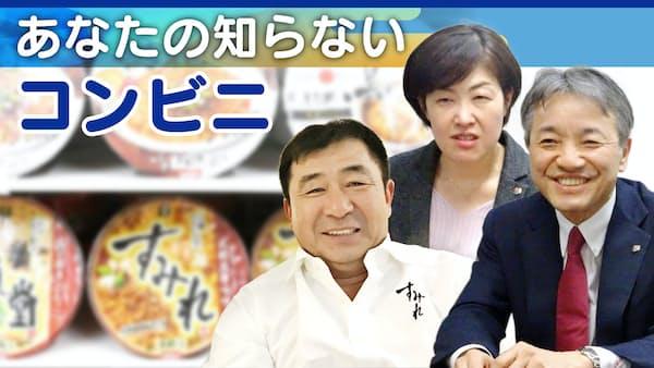 日清を「挑発」した男 セブンの銘店ラーメン作戦
