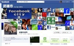 武雄市のホームページはアカウントを持つ人であれば直接書き込みができる