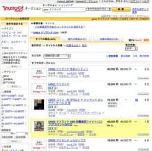Yahoo!オークションで販売されているゲーム内アイテム
