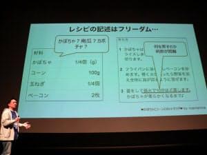 クックパッドが開発したレシピ情報連動調味料サーバー「OiCy Taste」の設計図。GitHubで公開している