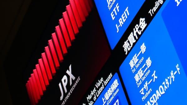 東証14時 やや下げ幅縮小、個人が配当狙いで押し目買い