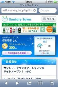 画面1 「サントリータウン」スマホ版のトップ画面