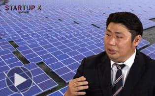 太陽光発電で挑む 「電力業界のアマゾン」に